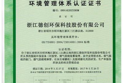 熱烈祝賀公司通過環境管理體系和職業健康安全管理體系認證