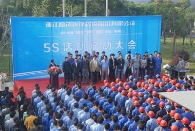 公司召開5S活動啟動大會