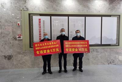 抗擊疫情 共克時艱 -中國企業在行動之德創環保篇